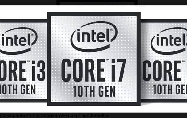 Intel Core i7 10th Generation